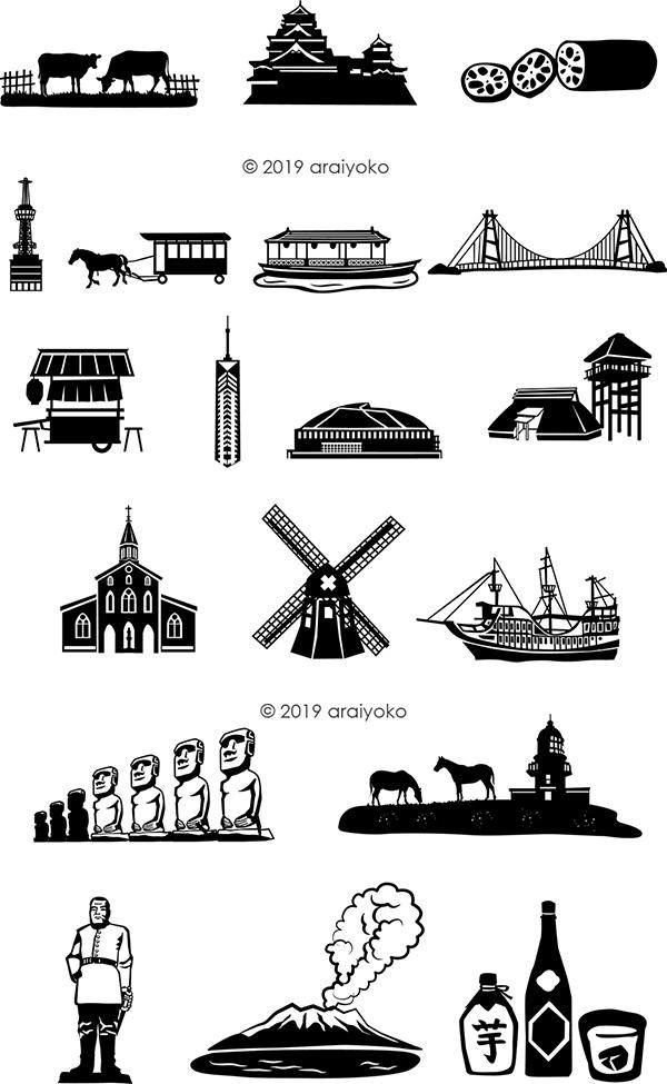 九州の名物や観光地名産品のシルエットイラストを描きました